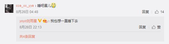 刘雨欣与网友互动