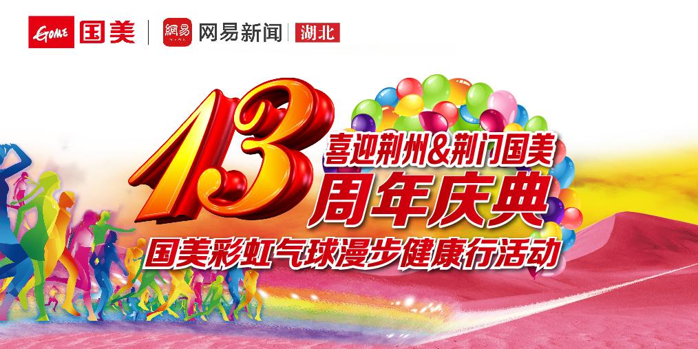 彩虹气球漫步走 迎荆州国美13周年庆典