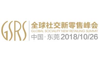 2018全球社交新零售峰会即将召开