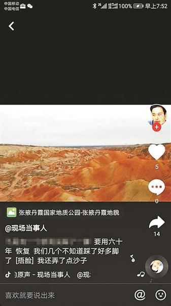 七彩丹霞类似于古化石 为何屡遭游客破坏?