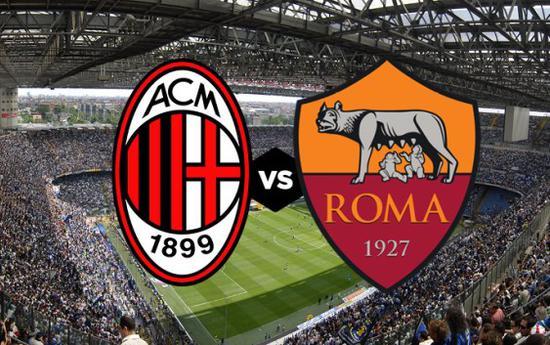 米兰VS罗马前瞻:米兰争赛季首胜 卡尔达拉或首秀