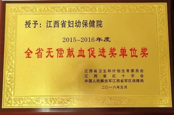 """江西省妇幼保健院荣获""""全省无偿献血促进奖"""""""