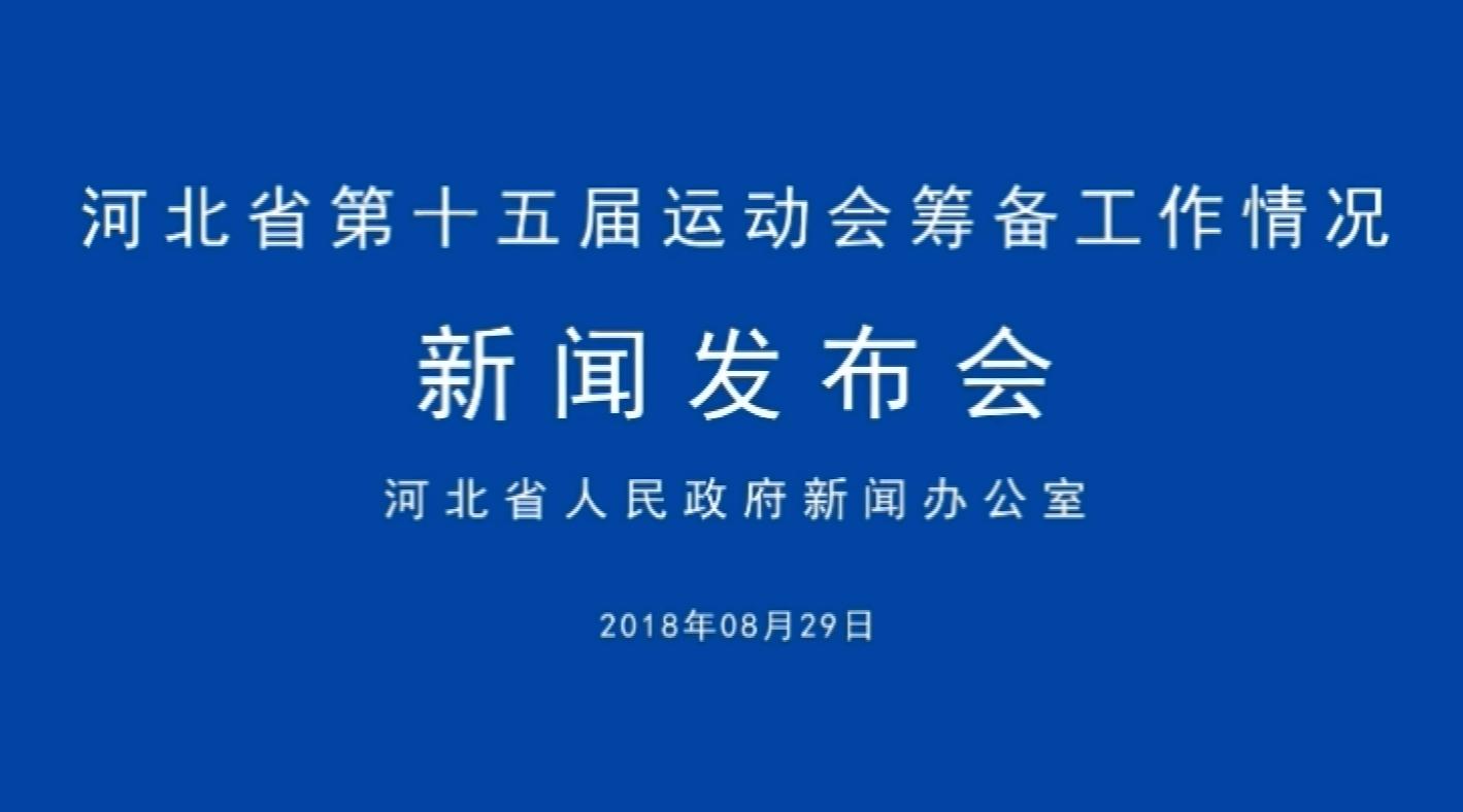 省运会筹备工作情况新闻发布会视频实录
