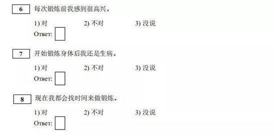 """俄罗斯""""高考""""汉语考试题曝光"""