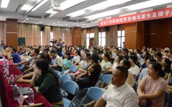 福州实小联合北师大开展教育工作者德育研讨会