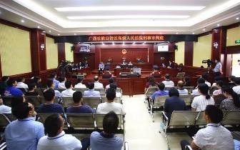 广西高院院长黄海龙开庭审理一起故意杀人案