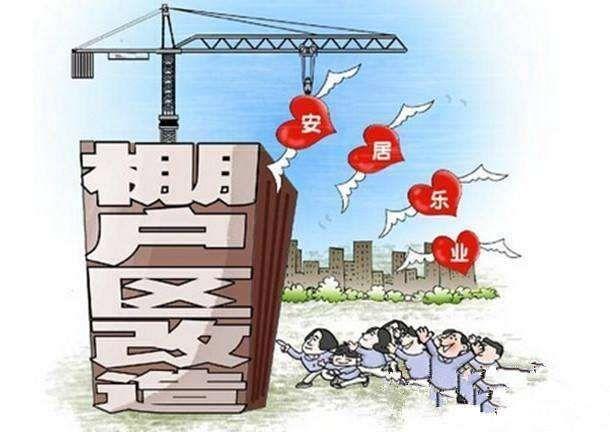 楼市去化周期减少 棚改货币化功成身退?