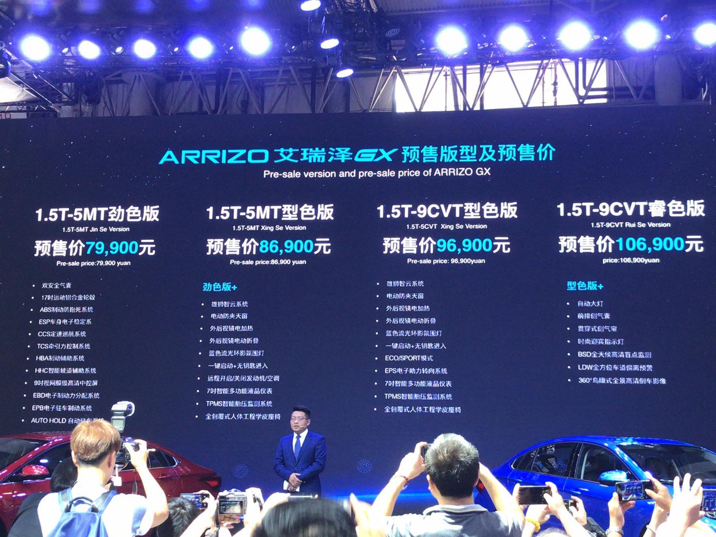 预售价1.99万起 奇瑞全新车型艾瑞泽GX发布
