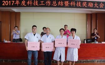 江西省皮肤病专科医院召开科技奖励暨工作动员大会