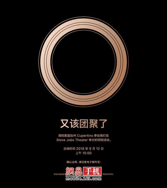 苹果正式发出秋季发布会邀请函:9月12日乔布斯剧院