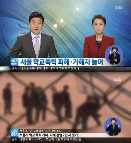 韩国校园暴力有增加的趋势(韩国SBS电视台截图)