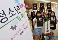 韩国拟将刑事责任年龄降至13岁 严惩青少年犯罪