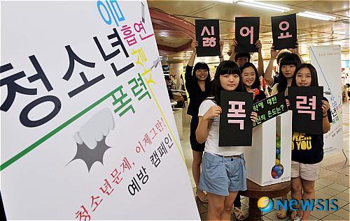 韩国青少年呼吁社会关注青少年犯罪问题(韩国纽西斯通讯社)
