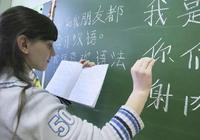 """俄罗斯""""高考""""汉语考试题曝光 这难度认真的吗?"""