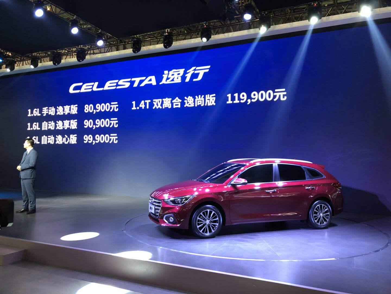 售8.09-11.99万 北京现代休旅车逸行上市