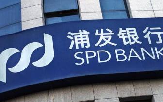 银监系统上半年罚没14.3亿 浦发银行领罚5亿居首
