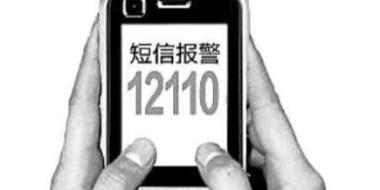 邯郸:遇到这两种危险可通过发送12110短信报警