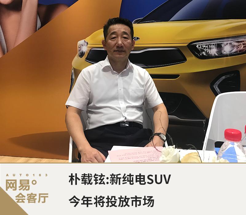 朴载铉:插混K5之后 新纯电SUV今年投放市场