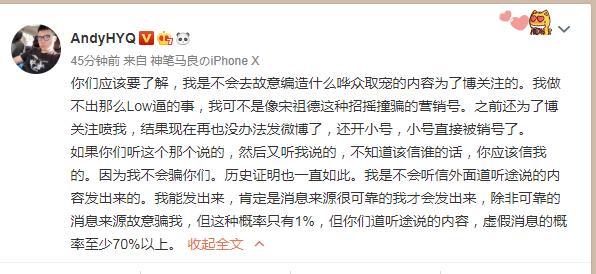 黄毅清透露范冰冰已被捕:肯定是可靠消息才发出来