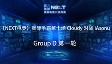 星际2第10场Cloudy对战iAsonu