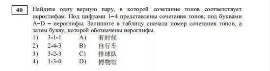 既然是汉语考试,怎么能没有关于声调的题呢?