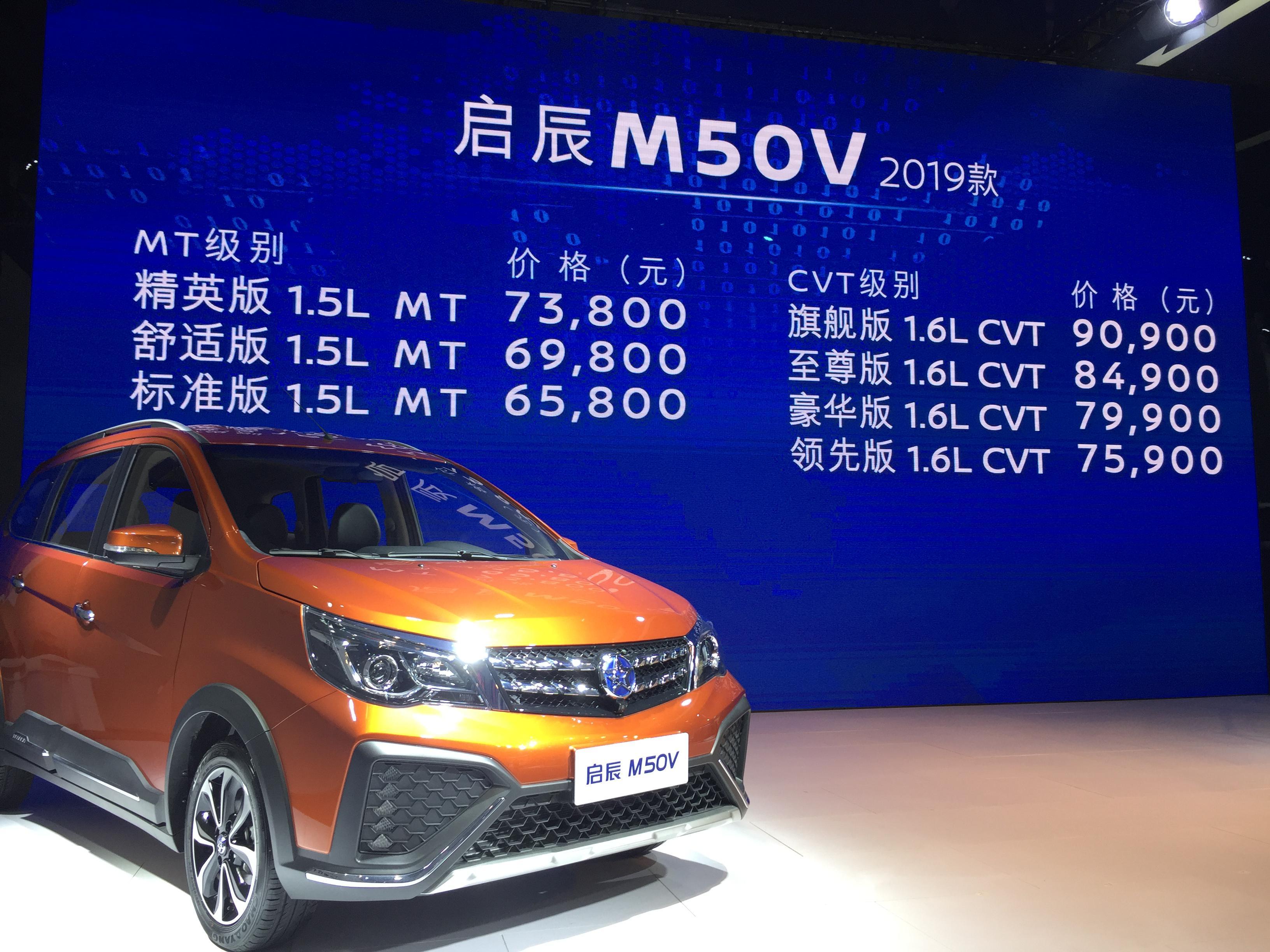 有MT也有CVT 启辰M50V七座MPV6.58万起售