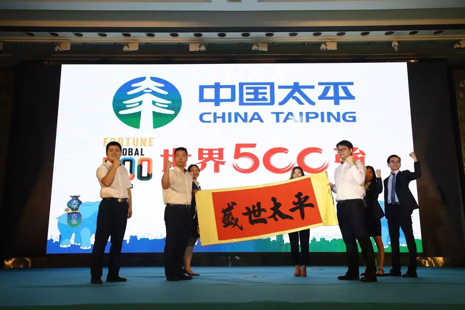 太平人寿佛山分公司召开半年度表彰暨全年业务冲刺启动