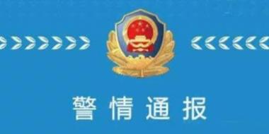 """邯郸永年""""多名女子饭店内遭暴打""""警情通报!!"""