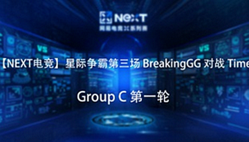 星际2第3场BreakingGG对战Time
