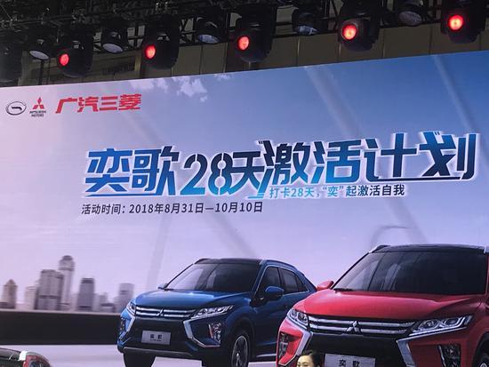 11月上市销售 广汽三菱奕歌公布配置信息