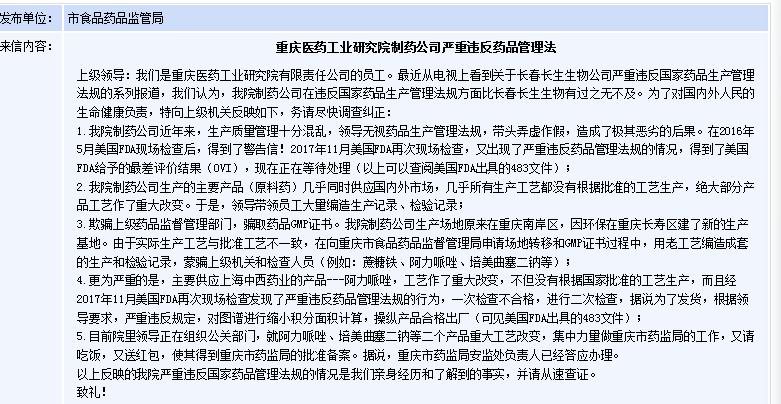 号外|复星医药回应旗下公司被举报:尚待结论性意见