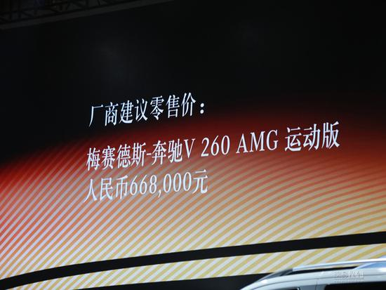 AMG套件上身 奔驰V级运动版售66.80万