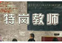 甘肃一女生考特岗教师公示前被撤 回应:工作失误