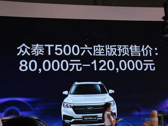 多一种选择 众泰T500六座版预售8-12万