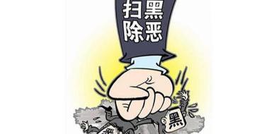 邯郸市戒毒所深入推进扫黑除恶专项斗争
