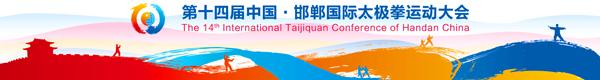 【半通欄】第十四屆中國·邯鄲國際太極拳運動大
