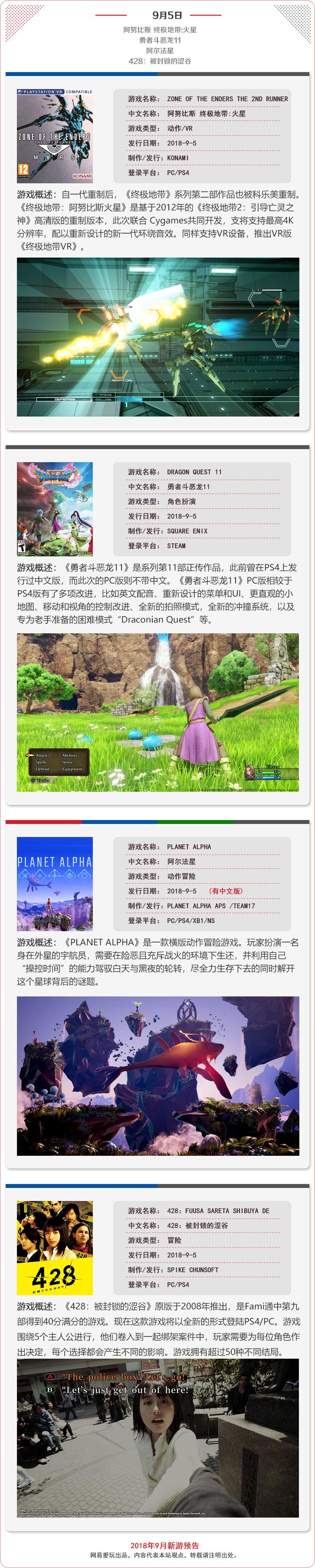 新游半月探:2018年9月主机/PC新游发售概览(上)