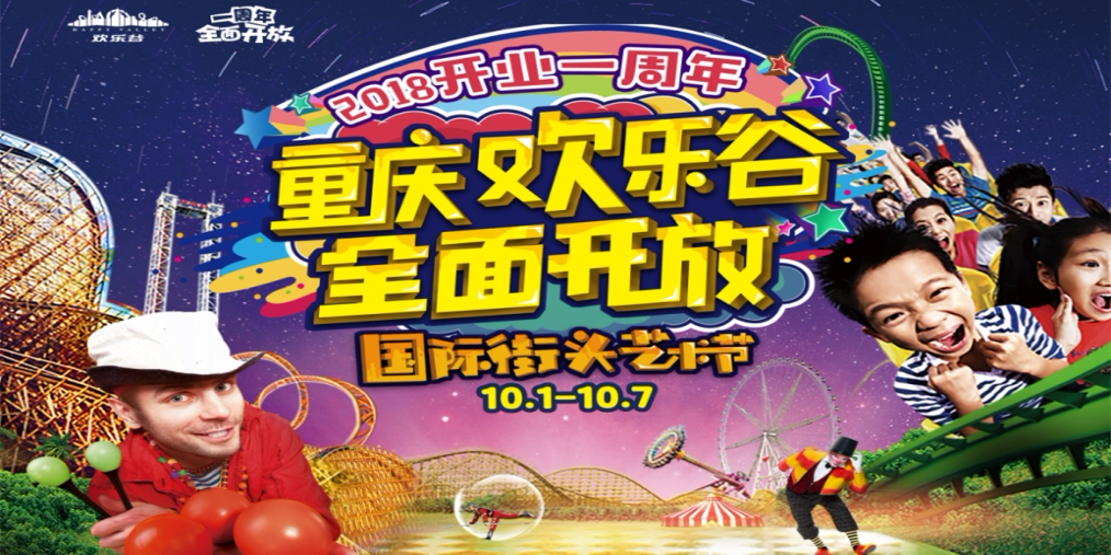 喜迎1.8亿名幸运游客 欢乐谷20周年庆典月正式启动