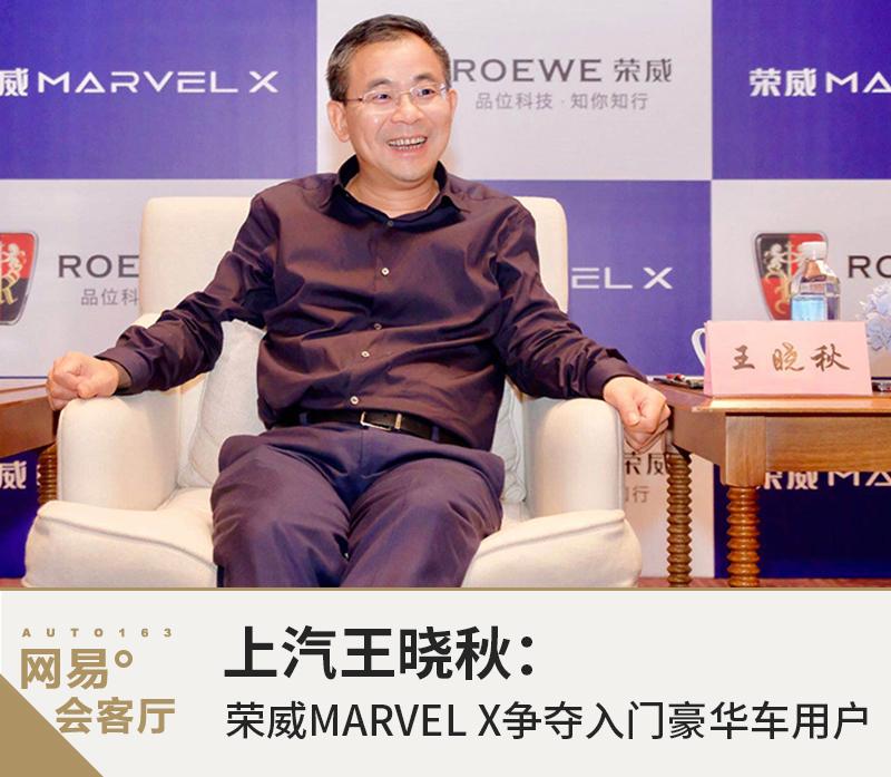 王晓秋:找准痛点 荣威MARVEL X争夺入门豪华车用户