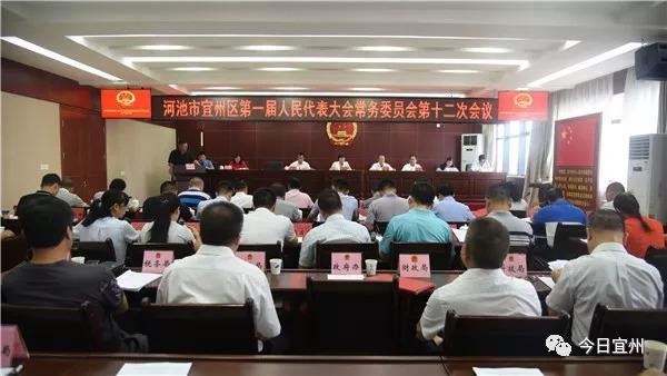 宜州区一届人大常委会第十二次会议召开