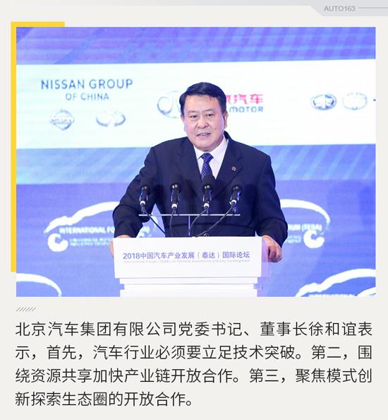 徐和谊:与长城等企业形成紧密联盟 践行2025战略