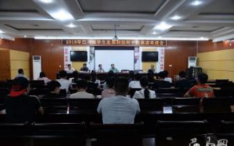 巴马县欢送40名贫困生赴深圳技师学院学习深造