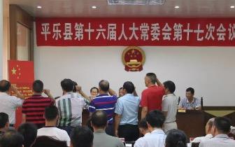 平乐县人大常委会通过一批干部任免名单