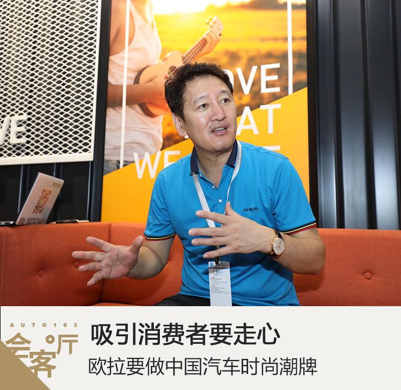 宁述勇:吸引消费者要走心 欧拉要做中国的smart