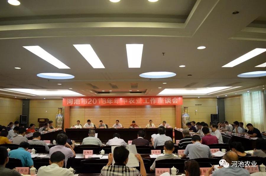 河池市农业局召开2018年年中农业工作座谈会