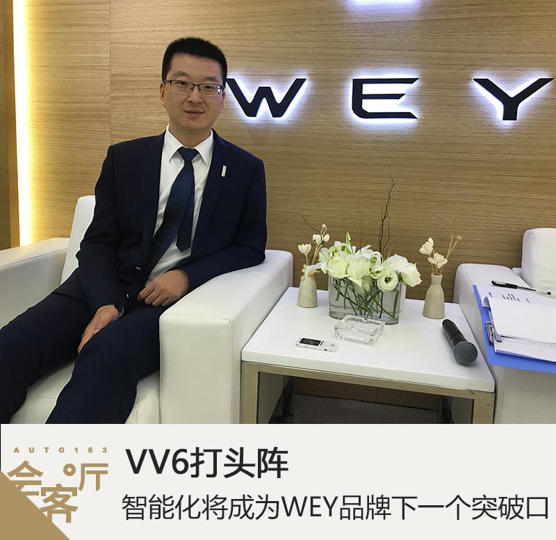 刘艳钊:VV6扮演WEY品牌智能化升级首款车角色