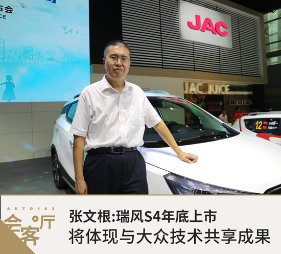 张文根:瑞风S4年底上市 将体现与大众技术共享成果