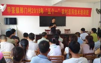 """甲篆镇成功举办""""五个一""""农村适用技术培训班"""