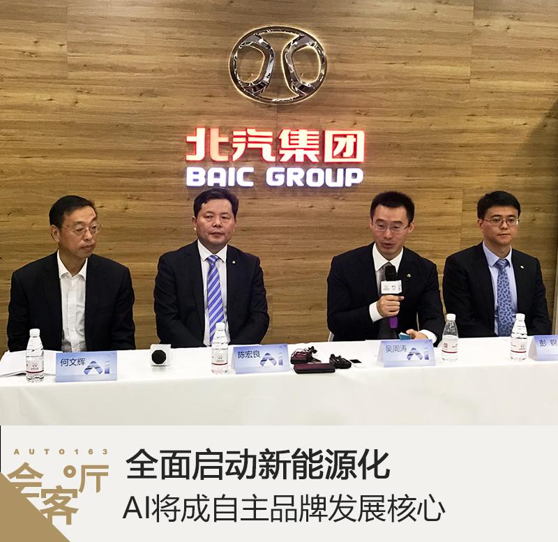 陈宏良:全面启动新能源化 AI将成自主品牌发展核心