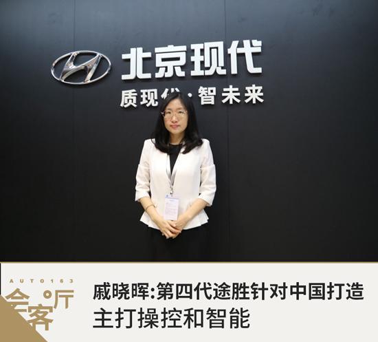 戚晓晖:第四代途胜针对中国打造 主打操控和智能